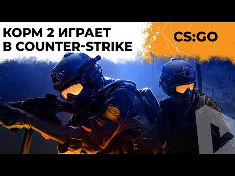 КОРМ2 В COUNTER-STRIKE. BO5