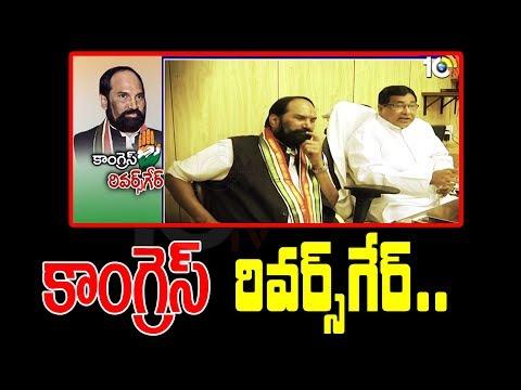 కాంగ్రెస్ రివర్స్ గేర్..| Special Story On T Congress Defeats In Telangana Elections 2018 | 10TV
