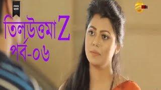 তিলউত্তমা জেড(Tilottoma Z) Epi 06 | Bangla Natok 2017 | Ft.Tanzika,Nadia,Rounak,Toukir
