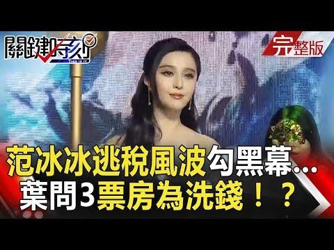 台灣-關鍵時刻-20180803
