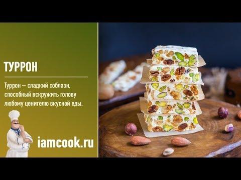 Туррон — видео рецепт