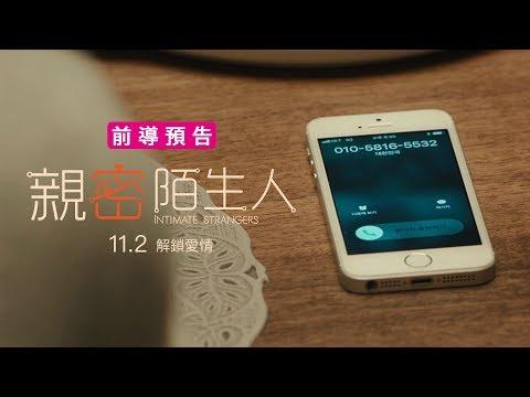 【親密陌生人】台灣版前導預告 ∣