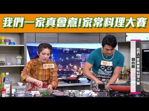 台綜-型男大主廚-20190425 我們一家真會煮!家常菜料理大賽!
