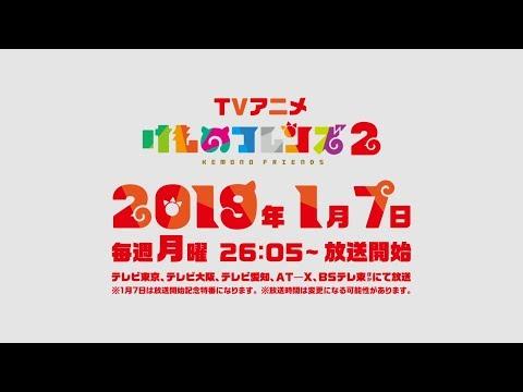TVアニメ『けものフレンズ2』PV 第二弾 - YouTube (12月17日 14:45 / 79 users)