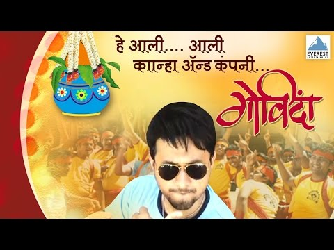 Ali Ali Kanha & Company - Official Full Video Song - Govinda - Swapnil Joshi video