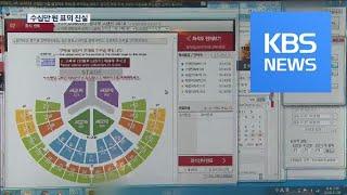 '수십 배 폭리' 공연 암표 거래 추적…단속도 '속수무책' / KBS뉴스(News)