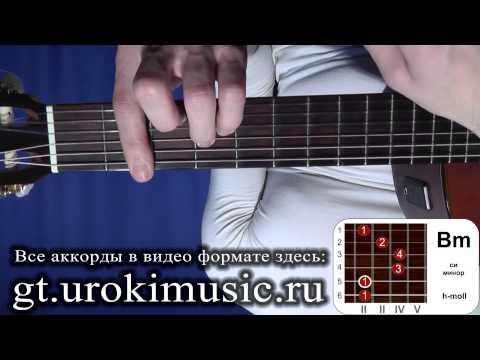Си минор. Аккорд Bm. h-moll. Позиция 2. Cамоучитель игры на гитаре аккорды urokimusic
