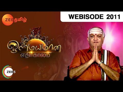 Olimayamana Ethirkaalam - Episode 2011  - February 13, 2016 - Webisode