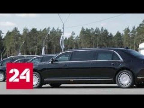 Лимузин Кортеж: Путин прибыл на инаугурацию на автомобиле производства РФ - Россия 24