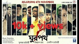 Ghurpoth (2016) || Bengali Crime Suspense Thriller Movie  from I-Space Cultural Club