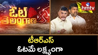 AP CM Chandrababu Naidu Directs Political Plan to TTDP Leaders | Vote Telangana | hmtv