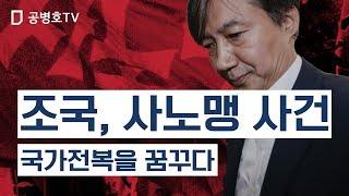 조국, 사노맹 사건 국가전복을 꿈꾸다 [공병호TV]