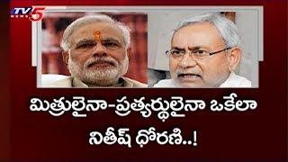 కమల దళానికి ఊహించని షాక్! | Nitish Kumar Gives Shock To BJP