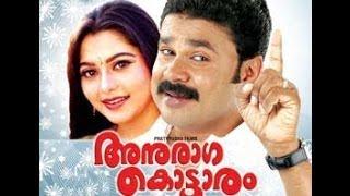 Ayalum Njanum Thammil - Anuragakottaram 1998: Full Malayalam Movie