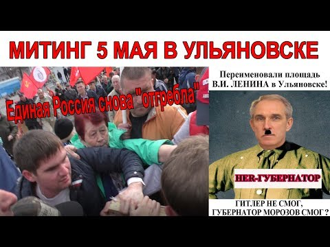 Единая Россия снова отгребла от КПРФ на митинге 5 мая в Ульяновске