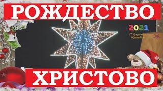 С Рождеством Христовым! Открытки, картинки, песня, иконы, поздравление