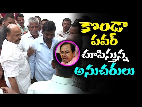 Konda Murali Holds Meet With Warangal Constituency Leaders Over Party Change | mana aksharam