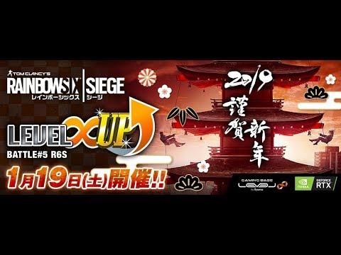 【タイムシフト】LEVEL∞ UP Battle#5 R6S(実況MC:OooDa,解説:ふり~だ,BEESUN,中川ラン・ド・ラ・ヴァリエール)