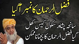 Supreme Court and Saqib Nisar Will Hear APS School Case  from Haqeeqat TV