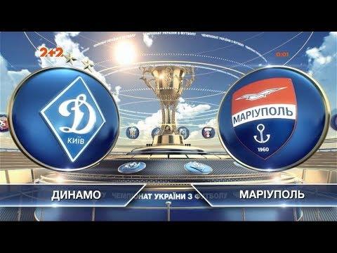 Динамо - Маріуполь - 5:1. Відео матчу