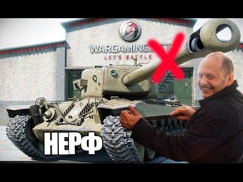 САМЫЙ ЗАНЕРФЛЕННЫЙ ТАНК С 2012