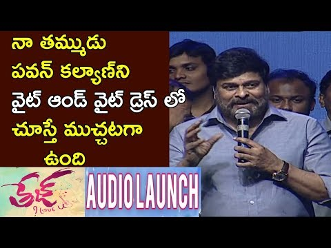 Chiranjeevi Shocking Comments On Pawan Kalyan | Tej I Love You Audio Launch || Film Jalsa