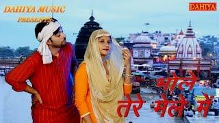 Bhole Tere Mele mei Full HD Video  Singer Satish Khatak New Haryanvi Song DAHIYA MUSIC