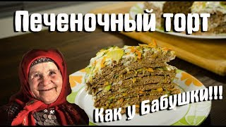 Рецепт из куриной печени и кабачков