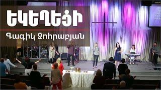 Gagik Zograbyan-July 21, 2019 Word of Life Church Los Angeles
