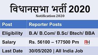 विधानसभा में आई बड़ी भर्ती,सैलरी:56,100 -Any Graduate | Vidhan Sabha Jobs 2020 | Govt Jobs 2020