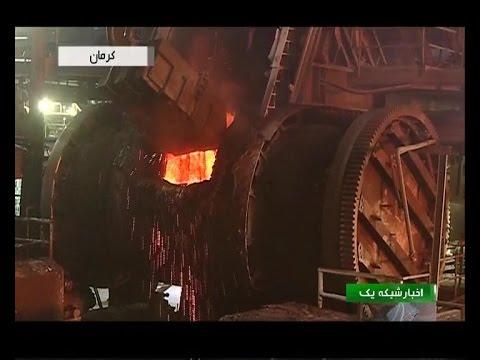 Iran Sarcheshmeh copper complex مجتمع صنايع مس سرچشمه كرمان ايران - YouTube
