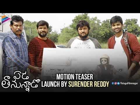 Sye Raa Director Surender Reddy Launches Eda Thanunnado Motion Teaser |  Abhiram | Komali Prasad