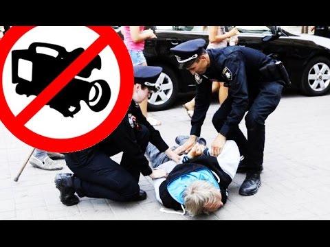 Новый закон: видеозапись полиции запрещена