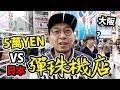 【挑戰】係日本彈珠機店玩5萬yen😱!贏到盡做歐洲人😎!? thumbnail