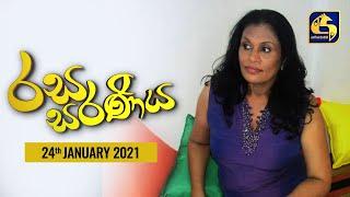 Rasa Saraniya - 2021.01.24