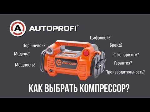 Видео как выбрать автомобильный компрессор
