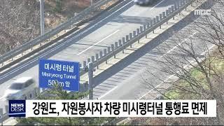 강원도, 자원봉사차량 미시령터널 통행료 면제(일)
