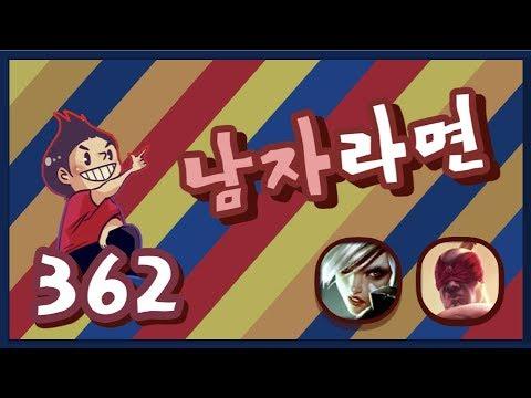 [362화] 남자라면 -해물파전의 긍정롤세상(LOL 하이라이트 영상모음)