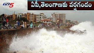 Odisha Cyclone Effect | తెలుగు రాష్ట్రాలకు వర్షగండం!