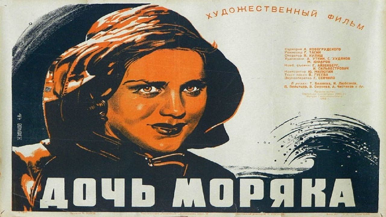 ДОЧЬ МОРЯКА 1941 (фильм Дочь Моряка смотреть онлайн)