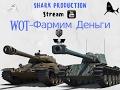 SHARK PRODUCTION:    World of Tanks - Fcm 50t, ИС-6. Фармим деньги на 48 Босса.