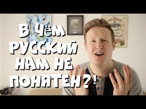 В чём иностранцы НЕ ПОНИМАЮТ РУССКИЙ ЯЗЫК!?