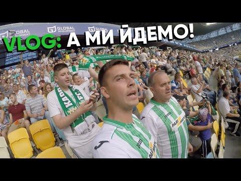 VLOG: А ми йдемо! Карпати - Динамо. Арена Львів.