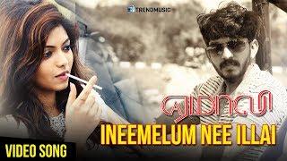 Ineemelum Nee Illai Song | Yemaali Movie Song | Sam D Raj, VZ Dhorai | TrendMusic