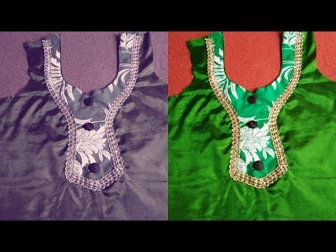 ऐसा गले का डिजाइन जो आपकी खूबसूरती को कम ना होने दे # How to make fancy neck design.