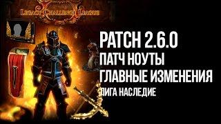 Path of exile: patch 2.6 - патч ноуты и ключевые изменения в игре