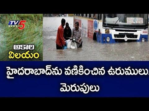 తెలంగాణలో అకాల వర్షాల బీభత్సం | Unseasonal Rain With Hailstorm Lashes Telangana | TV5 News