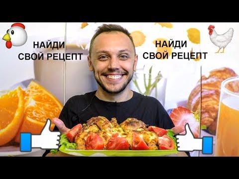 Как запечь Курицу в духовке вкусный простой рецепт второго блюда из курицы