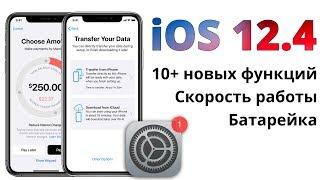 iOS 12.4 релиз —что нового и стоит ли обновляться? ПОЛНЫЙ и ЧЕСТНЫЙ обзор!