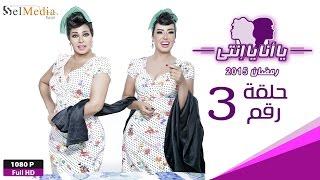 مسلسل يا أنا يا إنتي - الحلقة الثالثة - Ya Ana Ya Enty EP3